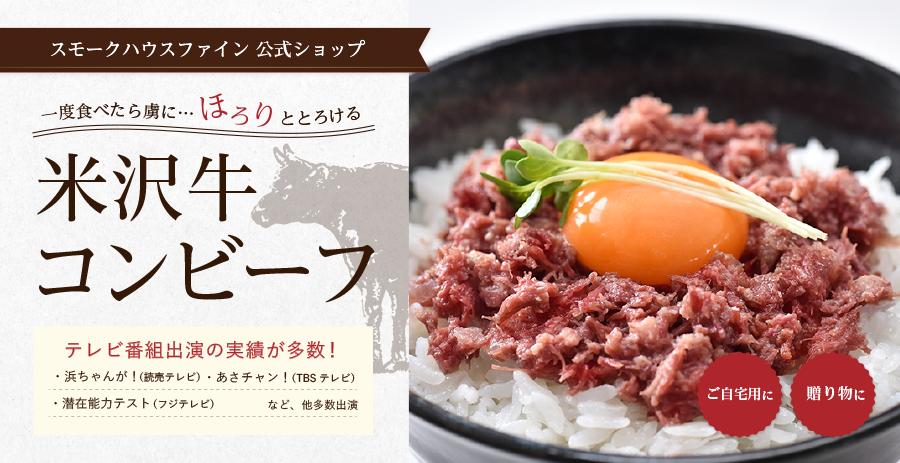 米沢牛コンビーフについての紹介