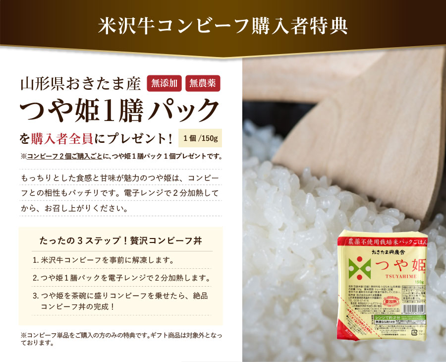 米沢牛コンビーフ購入者特典でつや姫パックプレゼント