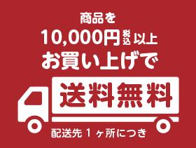 1万円(税込)以上お買い上げで送料無料