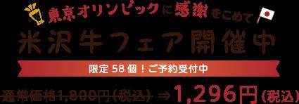米沢牛コンビーフ フェア価格1,296円