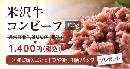 米沢牛コンビーフ フェア価格1,400円