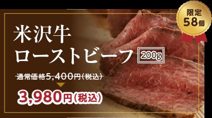 米沢牛ローストビーフ フェア価格3,980円